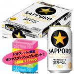 【9/20-9/22の配送に限る】 【ケース販売】サッポロビール 黒ラベル 350ml×24