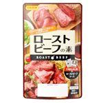 日本食研 ローストビーフの素 55g