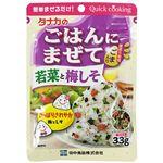 田中食品 ごはんにまぜて若菜と梅しそ 33g