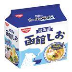 日清食品 日清のラーメン屋さん 函館しお 5食パック