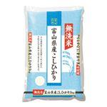 【4月16日~18日の配送】 富山県産 無洗米こしひかり 5kg