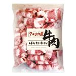 【冷凍】アメリカ産 牛肉ばら切りおとし 750g