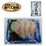 【9/26(日)までの配送】愛媛県産 真だい(養殖)お刺身 10切れ