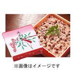 【ごちそう予約】【5日後以降の配送】 祝い赤飯(中)440g 1パック【M0036】