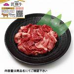 トップバリュ セレクト 匠和牛切りおとし(北海道産)170g(100gあたり(本体)498円)1パック