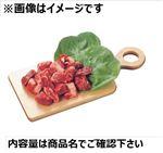 オーストラリア産 牛肉すねシチュー用 200g(100gあたり(本体)198円)1パック