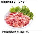 茨城県産 東京Xもも切りおとし 170g(100gあたり(本体)217円)1パック