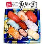 【お家で楽しむごちそう予約】【4~10日後配送】魚屋の握り寿司(えび・いくら・鮪たたき入)9貫【わさびあり】1パック