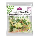 ケールやほうれん草の緑黄色野菜ミックスサラダ