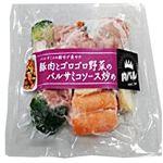 【冷凍】ミールキット 豚肉とゴロゴロ野菜のバルサミコソース炒め 225g