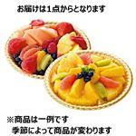 【ごちそう予約】季節のフルーツプレート 1パック【4日後以降の配送】