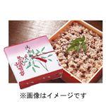 【ごちそう予約】祝い赤飯(小)220g 1パック【4日後以降の配送】