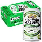 【予約商品】【6/12(金)~6/15(月)の配送】 キリンビール 【ケース販売】淡麗グリーンラベル 350ml×24