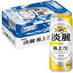 【予約商品】【6/12(金)~6/15(月)の配送】 キリンビール 【ケース販売】淡麗極上〈生〉 500ml×24