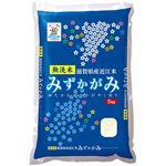 【予約商品】【10/1(金)~10/4(月)の配送】 滋賀県産 新米 無洗米 みずかがみ 5kg