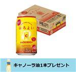 【景品付】【ケース販売】サントリー ほろよいシュワビタサワー 350ml×24