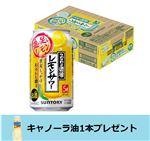 【景品付】【ケース販売】サントリー こだわり酒場のレモンサワー 350ml×6×4