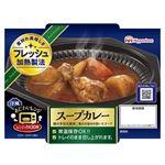 日本ハム あじわいレンジ スープカレー 210g
