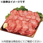 アメリカ産 牛タン焼肉用 150g(100gあたり(本体)598円)1パック