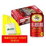先着トートバッグプレゼント【ケース販売】キリンビール 本麒麟 350ml×6×4