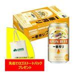 先着トートバッグプレゼント【ケース販売】キリンビール 一番搾り 350ml×24