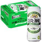 【予約商品】【3/6(金)~3/9(月)の配送】 キリンビール 【ケース販売】淡麗グリーンラベル 500ml×24