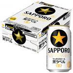 【予約商品】【3/6(金)~3/9(月)の配送】 サッポロビール 【ケース販売】サッポロ生ビール黒ラベル 350ml×24