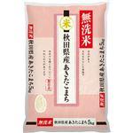 【10月20~24日配送の新米】 秋田県 無洗米あきたこまち 5kg