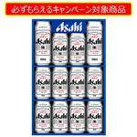 【予約】【商品番号1-16-01-9】アサヒビールアサヒスーパードライ缶ビールセットAS-3N【お届け:ご注文日~2週間程度】