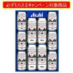 【予約】【商品番号1-16-04-6】アサヒビールアサヒスーパードライ缶ビールセットAS-DN【お届け:ご注文日~2週間程度】
