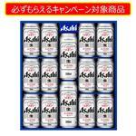 【予約】【商品番号1-16-05-5】アサヒビールアサヒスーパードライ缶ビールセットAG-35【お届け:ご注文日~2週間程度】