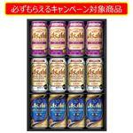 【予約】【商品番号1-16-08-2】アサヒビールアサヒビール冬限定トリプルセットJHP-3【お届け:ご注文日~2週間程度】