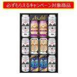 【予約】【商品番号1-13-02-1】アサヒビールアサヒビール4種セットAHP-3【お届け:ご注文日~2週間程度】