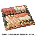 【ごちそう予約】本まぐろ赤身と季節のネタ入お奨め握り寿司 40貫【わさびなし】1パック【4日後以降の配送】