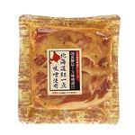 全農 国産豚ロース北海道産紅一点味噌 170g(100gあたり(本体)199円)1パック【5/16(日)までの配送】