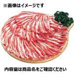 【4月16日~18日の配送】 アメリカ産 豚肉ばらうす切り 220g(100gあたり(本体)154円)1パック