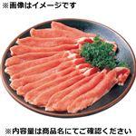 【4月16日~18日の配送】 アメリカ産 豚肉ロースうす切り(生姜焼豚丼用)210g(100gあたり(本体)161円)1パック