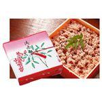 【お家で楽しむごちそう予約】【4~10日後配送】祝い赤飯(小)220g 1パック
