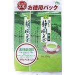 茶の大胡 静岡茶 緑印 100g×2個パック