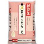 【10月13~17日配送の新米】 秋田県 無洗米あきたこまち 5kg