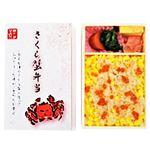 【予約】【3/28(日)配送】さくら蟹弁当