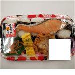 トップバリュ 鮭と俵おにぎりのお弁当