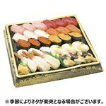 【ごちそう予約】本まぐろ中とろと季節のネタ入贅沢握り寿司 30貫【わさびあり】1パック【4日後以降の配送】