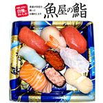 【パーティーメニュー予約】【4~10日後配送】魚屋の握り寿司(えび・いくら・鮪たたき入)9貫【わさび抜き】1パック