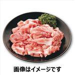 神奈川県産 やまゆりポークもも切りおとし 250g(100gあたり(本体)200円)1パック