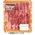 【7月22日~25日の配送】 アメリカ産 牛肉ばらカルビ焼用 300g(100gあたり(本体)348円)1パック