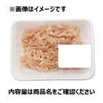 国産 若どりむね肉ミンチ 180g(100gあたり(本体)108円)1パック