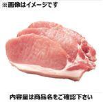 アメリカ産 豚肉ロースとんかつソテー用 300g(100gあたり(本体)128円)1パック