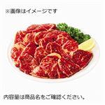 牛サガリ味付焼肉用(解凍)原料肉/アメリカ 550g(100gあたり(本体)179円)1パック