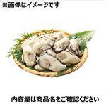 宮城県産 asc認証 生かき 生食用 80g